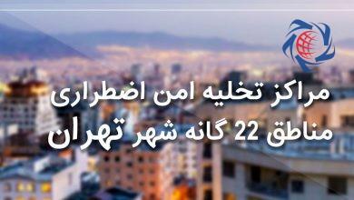 Photo of زلزله تهران / نقاط امن پایتخت اعلام شد
