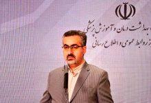 Photo of ۵٧ مبتلا به کرونا در 24 ساعت گذشته در ایران جانباختند/ شناسایی ٢٢٨٢ بیمار جدید کووید۱۹ در کشور خانه