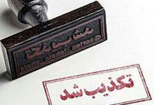 Photo of ماجرای انتقال عمدی ویروس کرونا به خوزستان !