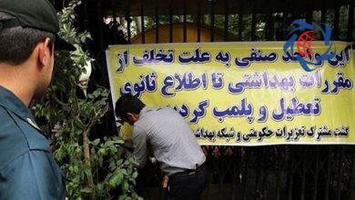Photo of عجیب اما واقعی / عرضه قلیان در شرق تهران ادامه دارد